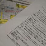 「医療従事者等への慰労金」の申請をお忘れなく!※大阪府は9月30日迄※